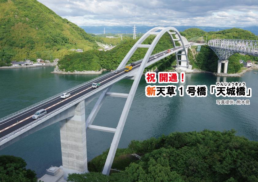 20180523 - fbカバー - 新1号橋