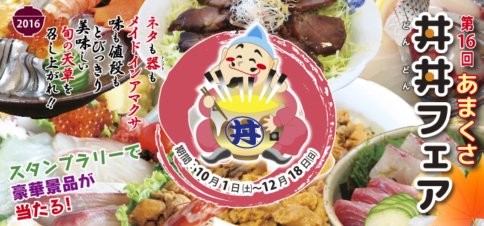第16回あまくさ丼丼フェア 2016年10月1日(土)から12月18日(日)