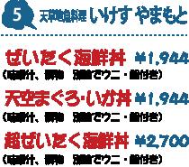 5.天草地魚料理 いけす やまもと : ぜいたく海鮮丼(味噌汁、漬物、別皿でウニ・鮑付き) 1,944円/天空まぐろ・いか丼1,944(味噌汁、漬物、別皿でウニ・鮑付き)円/超ぜいたく丼(味噌汁、漬物、別皿でウニ・鮑付き) 2,700円