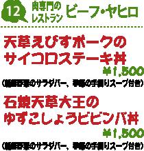 12.肉専門のレストラン  ビーフ・ヤヒロ : 天草えびすポークのサイコロステーキ丼(新鮮野菜のサラダバー、季節の手創りスープ付き) 1,500円/石焼天草大王のゆずこしょうビビンバ丼(新鮮野菜のサラダバー、季節の手創りスープ付き) 1,500円