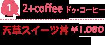1.2+coffee : 天草スイーツ丼(コーヒー付き(各種選べます)) 1,080円
