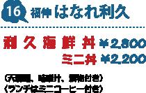 16.福伸 はなれ利久 : 利久海鮮丼(天婦羅、味噌汁、漬物、ランチはミニコーヒー付き) 2,800円/ミニ丼 2,200円