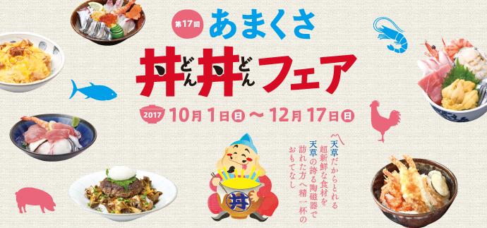 第17回あまくさ丼丼フェア 2017年10月1日(日)から12月17日(日)