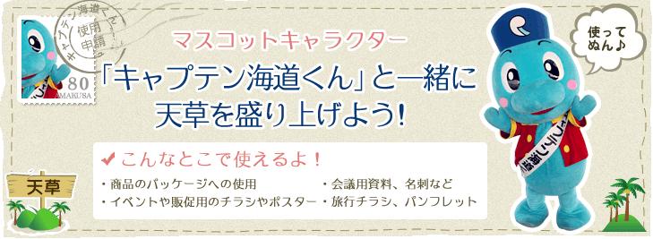 マスコットキャラクター「キャプテン海道くん」と一緒に天草を盛り上げよう!