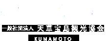 一般社団法人 天草宝島観光協会