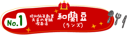 No.1 昭和54年創業天草の老舗喫茶店「和蘭豆(ランズ)」