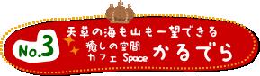 No.3 天草の海も山も一望できる「癒しの空間カフェ Space かるでら」