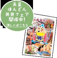 天草ほんどん丼丼フェア開催中! 詳しくはこちら
