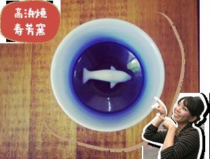 高浜焼寿芳窯