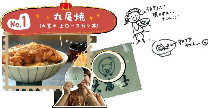No.1 丸尾焼(大富士 上ロースカツ丼)