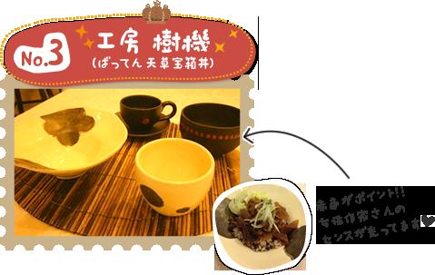 No.3 工房 樹機(大富士 ばってん天草宝箱丼)