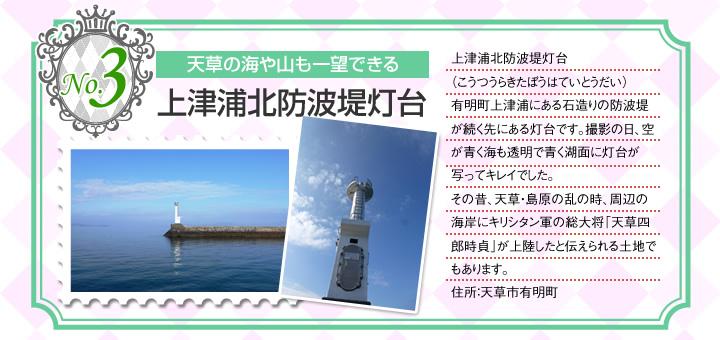 No.3 上津浦北(こうつうらきた)防波堤灯台