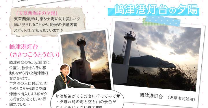 﨑津港灯台の夕陽