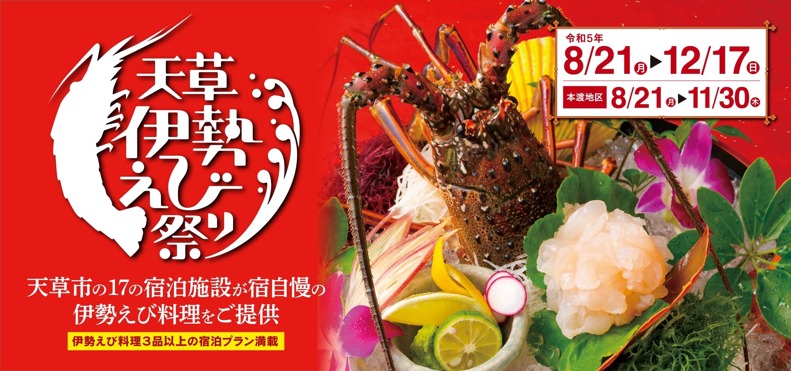 平成30年8月21日(火)〜12月28日(金) 伊勢えび料理3品以上の宿泊プラン満載!!