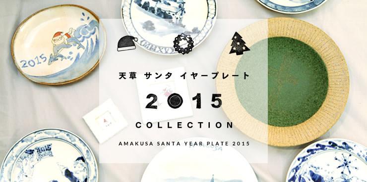 天草 サンタ イヤープレート2015