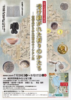 世界文化遺産登録記念特別展「受...