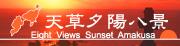 天草夕陽八景
