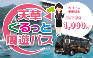 Amakusa is three Courses which attracted charm of tour bus Amakusa around and enjoys island trip!