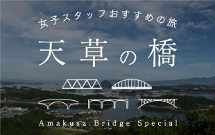 天草宝島観光協会女子スタッフおすすめの天草の楽しみ方 天草女子企画