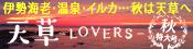 天草LOVERS 秋の特大号