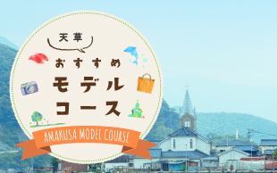 Amakusa recommended model Courses