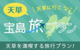 天草宝島 旅プラン