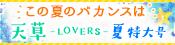 天草LOVERS 夏特大号