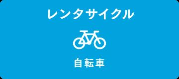 レンタサイクル(PDF)