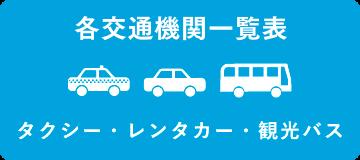 タクシー・レンタカー・観光バス 各交通機関一覧表