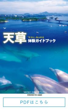 天草体験ガイドブック