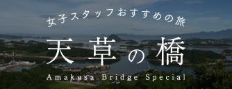 女子スタッフおすすめの旅 天草の橋