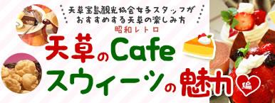 天草宝島観光協会女子スタッフがおすすめする天草の楽しみ方 天草のCafe&スウィーツの魅力編