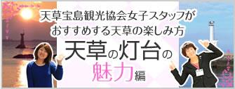 天草宝島観光協会女子スタッフがおすすめする天草の楽しみ方 天草の灯台の魅力編