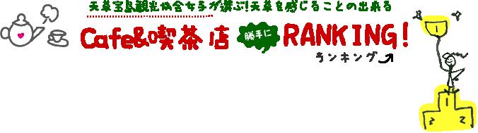 天草宝島観光協会女子が選ぶ!天草を感じることの出来るCafe&喫茶店勝手にランキング