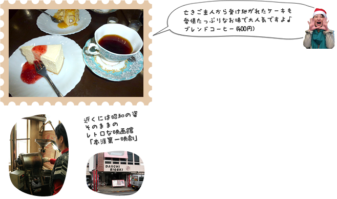 亡きご主人から受け継がれたケーキも愛情たっぷりなお味で大人気ですよ♪ブレンドコーヒー(400円)/近くには昭和姿そのままのレトロな映画館があります。