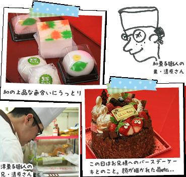 和菓子職人の弟・清原さんと洋菓子職人の兄・清原さん
