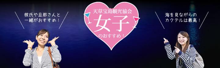 天草宝島観光協会女子のおすすめ!