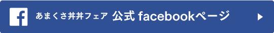 あまくさ丼丼フェア公式facebookページ