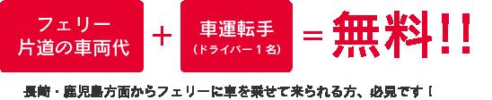 フェリー片道の車両代とドライバー一名が無料!! 長崎・鹿児島方面からフェリーに車を乗せて来られる方、必見です!