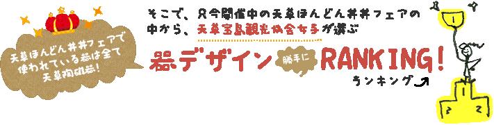 天草ほんどん丼丼フェア 器デザイン勝手にランキング!