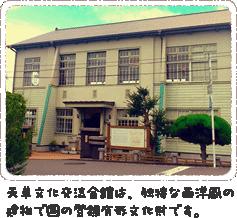 天草文化交流会館は、独特な西洋風の建物で国の登録有形文化財です。