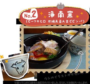 No.2 浄南窯(ビーフヤヒロ 石焼天草大王ビビンバ)
