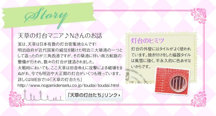 実は、天草は日本有数の灯台密集地なんです! 詳しくはWebで!「天草の灯台たち」http://www.nogamidensetu.co.jp/toudai/toudai.html
