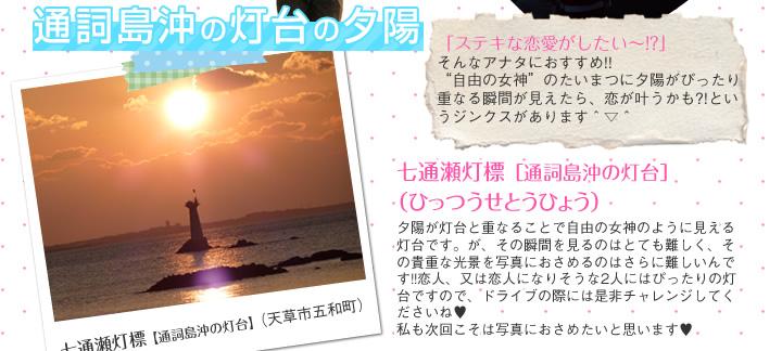 通詞島沖の灯台の夕陽