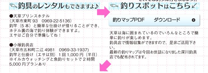 釣具のレンタル:天草プリンスホテル 0969-22-5136、小塚釣具店 0969-33-1937