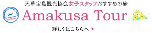 天草宝島観光協会女子スタッフおすすめの旅 天草ツアー 詳しくはこちらへ