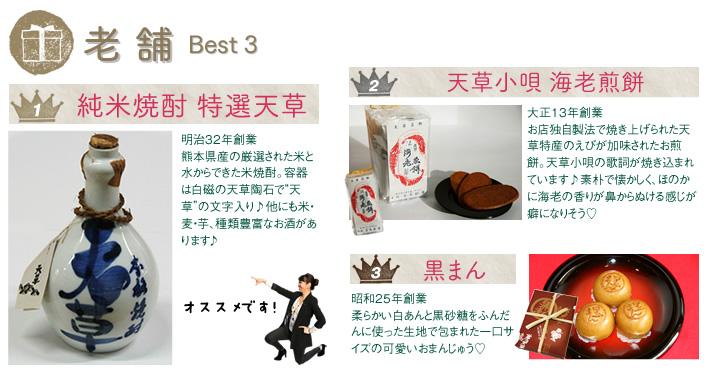 老舗ベスト3 1位:純米焼酎 特選天草 2位:天草小唄 海老煎餅 3位:黒まん