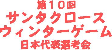 第10回サンタクロース・ウィンターゲーム日本代表選考会