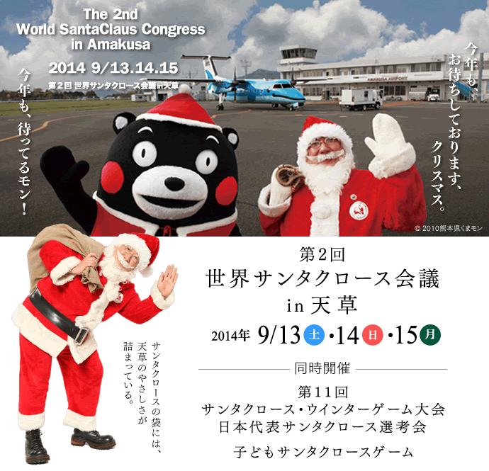 第2回世界サンタクロース会議 in 天草
