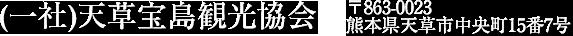 (一社)天草宝島観光協会 〒863-0023 熊本県天草市中央町15番7号